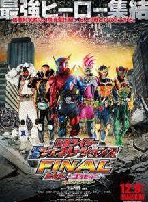 Kamen-Rider-Heisei-Generations-รวมพล-5-มาสค์ไรเดอร์-ปะทะ-ดร.แพ็คแมน-(2017)