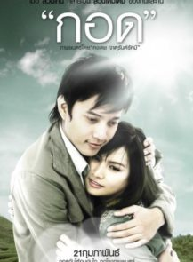 Kod-กอด-(2008)