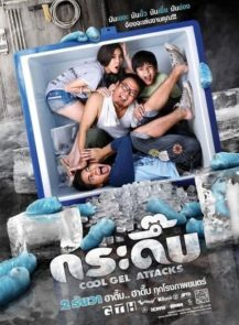 Kra-Deub-กระดึ๊บ-(2010)