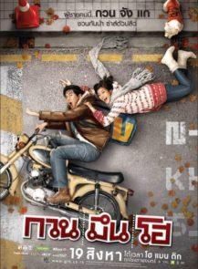 Kuan-meun-ho-กวน-มึน-โฮ-(2010)