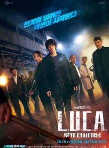 l.u.c.a. the beginning ซับไทย