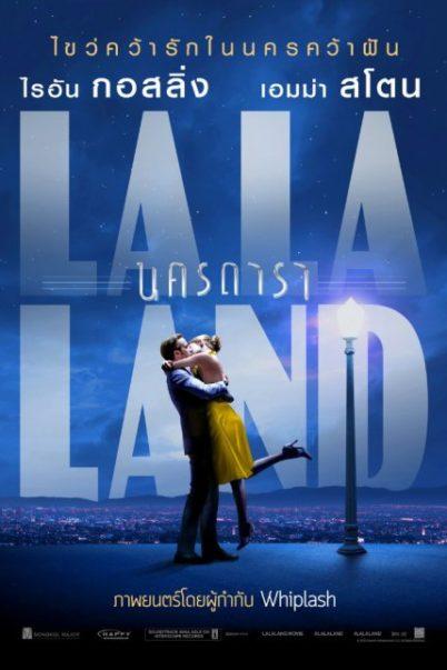 LA-LA-LAND-ลา-ลา-แลนด์-นครดารา-(2016)