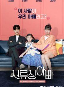 Legally-Dad-(2020)-[ซับไทย]