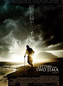 Letters-From-Iwo-Jima-จดหมายจากอิโวจิมา-ยุทธภูมิสู้แค่ตาย-(2006)