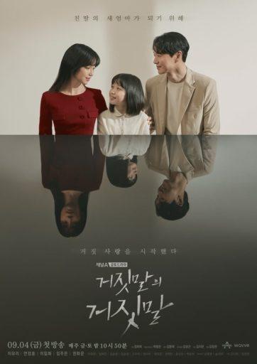 Lies-of-Lies-(2020)-[ซับไทย]