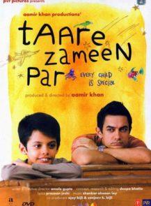 Like Stars on Earth - Taare Zameen Par ดวงดาวเล็กๆ บนผืนโลก (2007) [ซับไทย]