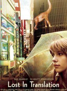 Lost-in-Translation-หลง-เหงา-รัก-(2003)