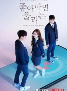 Love-Alarm-2-แอปเลิฟเตือนรัก-2-(2021)