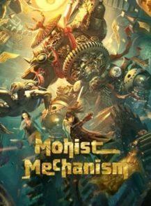 MOHIST-MECHANISM-กลยุทธ์ด้านทหารของสำนักม่อจื้อ-(2021)-[ซับไทย]