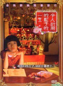 Memories-of-Matsuko-เส้นทางฝันแห่งมัตสึโกะ-(2006)