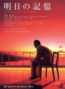 Memories-of-Tomorrow-(2006)-[พากย์ไทย]