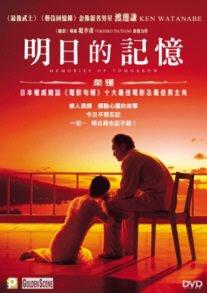 Memories-of-Tomorrow-(2006)