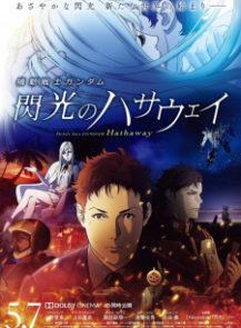 Mobile-Suit-Gundam-Hathaway-โมบิลสูทกันดั้ม-ฮาธาเวย์ส-แฟลช-(2021)-พากย์ไทย