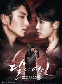 Moon-Lovers-Scarlet-Heart-Ryeo-ข้ามมิติ-ลิขิตสวรรค์-(2016)