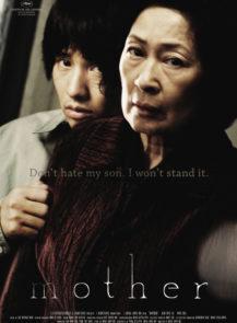 Mother-หัวใจเธอทวงแค้นสะกดโลก-(2009)