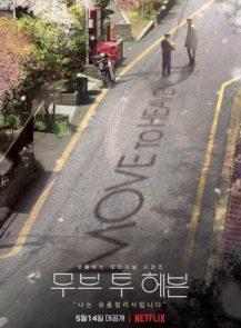 Move-to-Heaven-(2021)