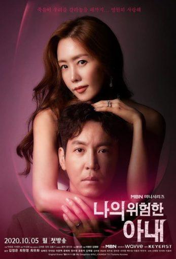 My-Dangerous-Wife-ปริศนารักซ้อนเร้น-(2020)-[ซับไทย]