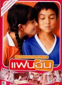 My-Girl-แฟนฉัน-(2003)