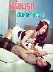 My-Sexdoll-พร้อมรุก-ยัยตุ๊กตาซ้อมรัก-(2020)