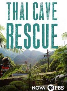 NOVA-THAI-CAVE-RESCUE-โนวา-ปฏิบัติการกู้ชีพ-ณ-ถ้ำหลวง-(2018)-[ซับไทย]