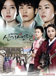 new tales of gisaeng ซับไทย 1-52