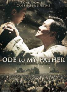 Ode-to-My-Father-กี่หมื่นวัน-ไม่ลืมคำสัญญาพ่อ-(2014)