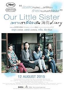 Our-Little-Sister-เพราะเราพี่น้องกัน-(2015)