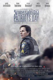 PATRIOTS-DAY-วินาศกรรมปิดเมือง-(2016)