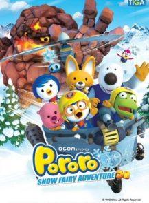 PORORO-SNOW-FAIRY-ADVENTURE-โพโรโระ-เดอะมูวี่-ภาค-มหัศจรรย์ดินแดนหิมะ-(2015)