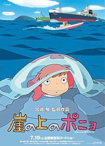 Ponyo-โปเนียว-ธิดาสมุทรผจญภัย-(2008)
