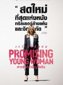 Promising-Young-Woman-สาวซ่าส์ล่าบัญชีแค้น-(2020)-[ซับไทย]