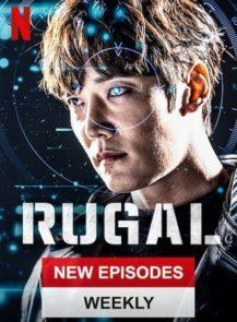 RUGAL-รูกัล-ตำรวจกลคนเหนือมนุษย์-(2020)-[ซับไทย]
