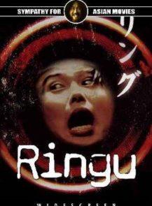 Ringu-คำสาปมรณะ-(1998)