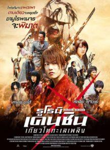 Rurouni-Kenshin-รูโรนิ-เคนชิน-ซามูไรพเนจร-(2012)