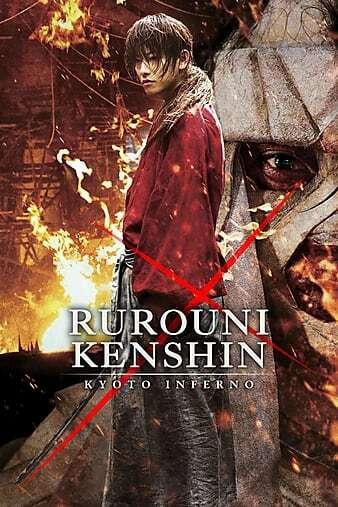 Rurouni-Kenshin-2-Kyoto-Inferno-รูโรนิ เคนชิน เกียวโตทะเลเพลิง-(2014)