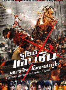 Rurouni-Kenshin-3-The-Legend-Ends-รูโรนิ-เคนชิน-คนจริง-โคตรซามูไร-(2014)