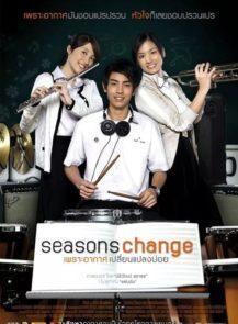 SEASONS-CHANGE-เพราะอากาศเปลี่ยนแปลงบ่อย-(2006)