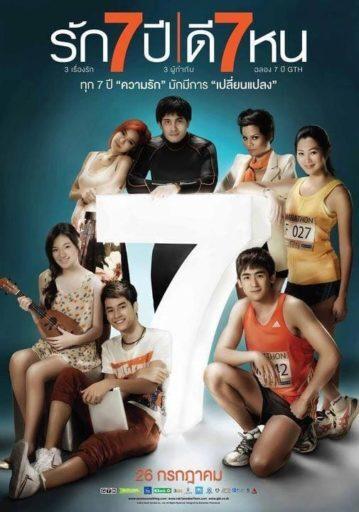 SEVEN-SOMETHING-รัก-7-ปี-ดี-7-หน-(2012)