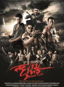 SIAM-YUTH-THE-DAWN-OF-THE-KINGDOM-สยามยุทธ-(2015)