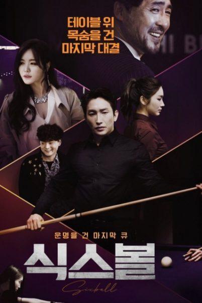 SIX-BALL-(2020)-[ซับไทย]