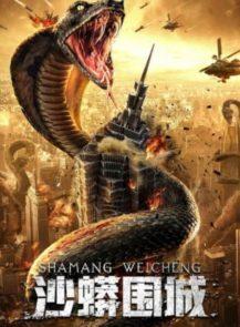snake fall of a city เลื้อยล่าระห่ำเมือง 2021