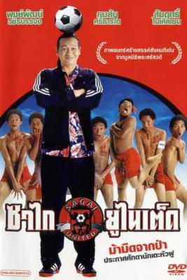 Sagai-United-ซาไกยูไนเต็ด-(2004)