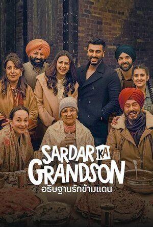 Sardar-Ka-Grandson-อธิษฐานรักข้ามแดน-(2021)