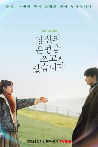 Scripting-Your-Destiny-เทพจำแลงเขียนบทรัก-(2021)-[ซับไทย]