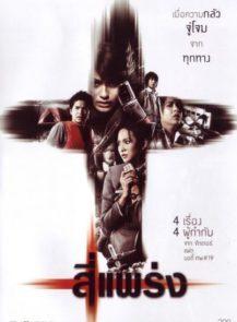See-prang-สี่แพร่ง-(2008)