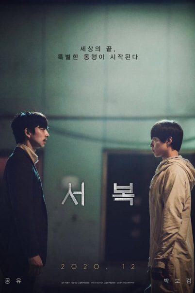 Seobok-ซอบก-มนุษย์อมตะ-(2021)