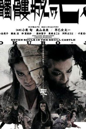 Seven-Souls-in-the-Skull-Castle-(2013)-[ซับไทย]