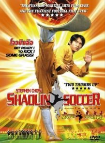 Shaolin-Soccer-นักเตะเสี้ยวลิ้มยี่-(2001)