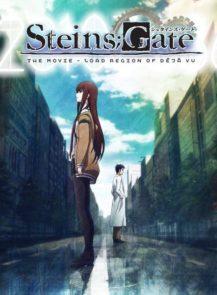 Steins-Gate-The-Movie-Fuka-Ryouiki-no-Deja-vu-สไตนส์-เกท-ปริศนาวังวนแห่งเดจาวู-(2013)