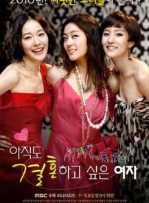 Still-Marry-Me-รักสุดท้ายกับนายกระเตาะ-(2010)